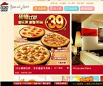 Yum! CEO: Biggest success story is Pizza Hut China