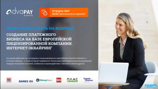 Webinar Creation Of Payment Business Based on Licensed company (RU & EN)