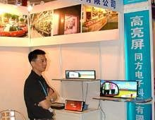 Jackie Xia, of the well-known Chinese technology company Tsinghua Tongfang, waited for visitors at his booth showcasing the company's narrow stretch displays.