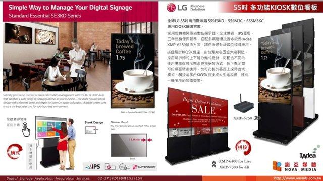 IAdea HTML 5-enabled LG Commercial Kiosk Display Now Available from Nova Media