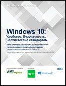 Windows 10: Удобство. Безопасность. Соответствие стандартам.