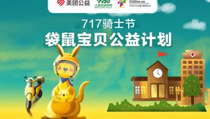 Biggest Chinese delivery provider launches national charity for riders'/drivers' children