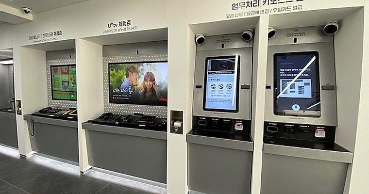 LG Uplus employs Kardome's voice technology in kiosks